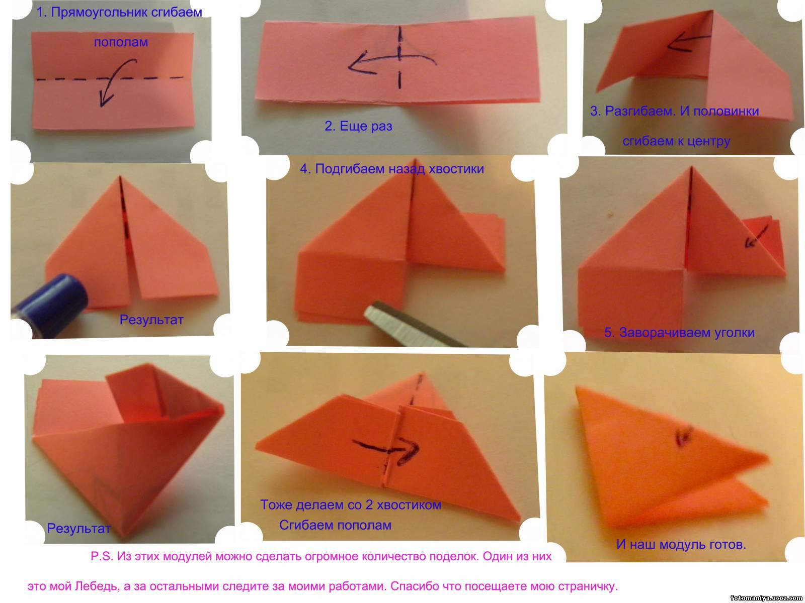 Модули бумажные что можно из них сделать и как 643